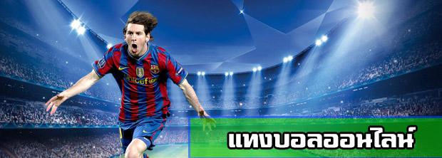 แทงบอลออนไลน์ Ufabet เว็บบอล ที่ดีที่สุด จ่ายจริง สมัครฟรีโปร 5000 -  sanamball.net