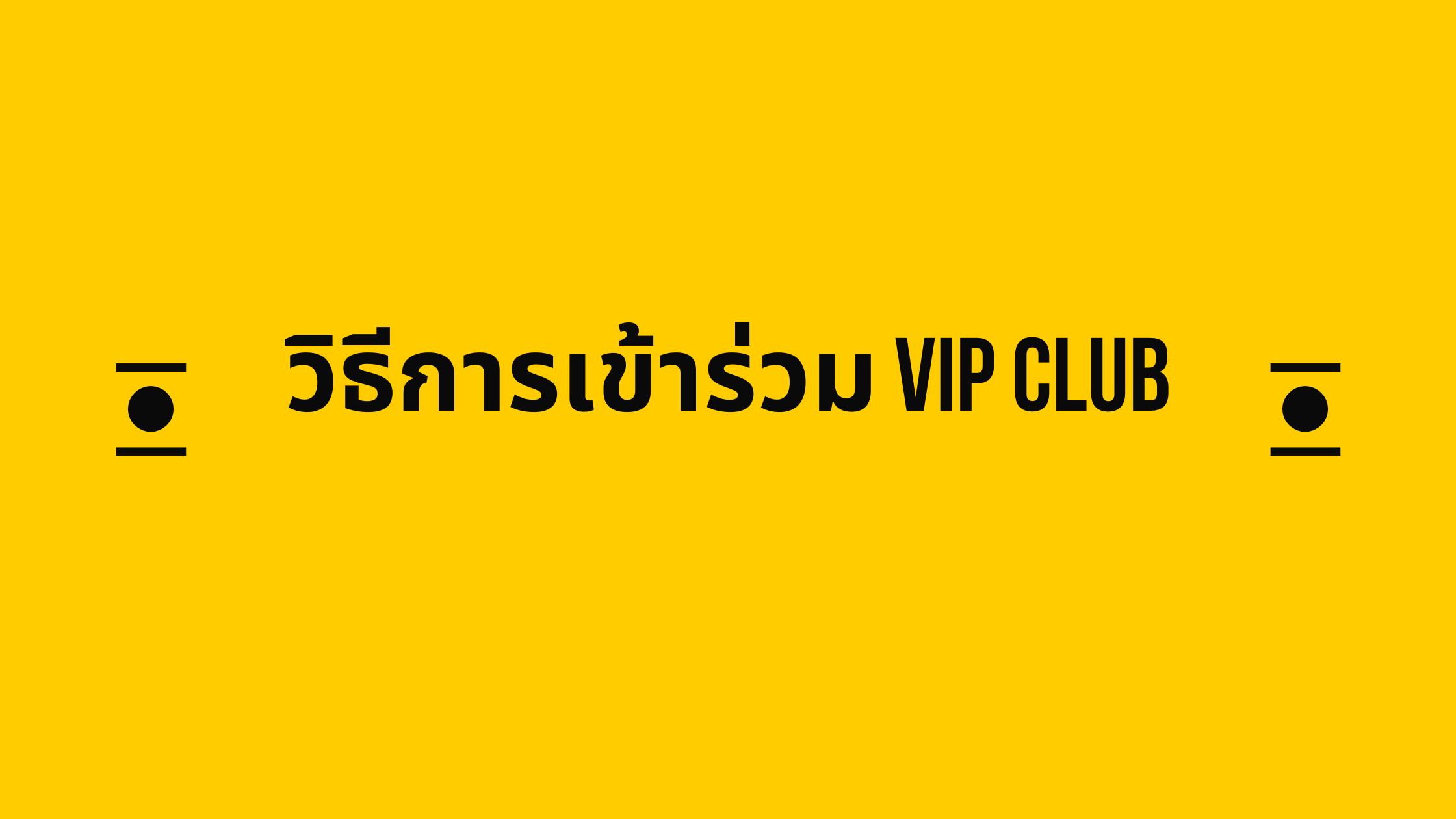 วิธีการเข้าร่วม vip club