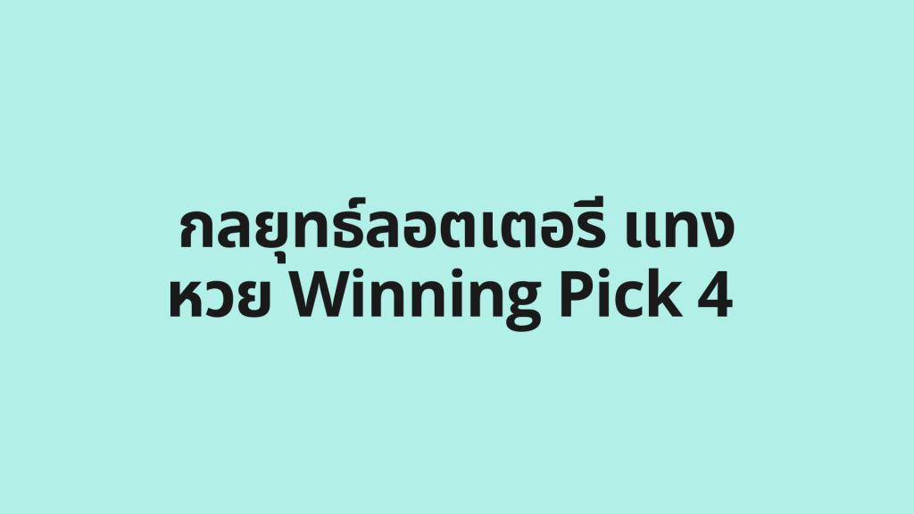 กลยุทธ์ลอตเตอรี แทงหวย Winning Pick 4