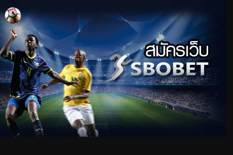 สมัคร-Sbobet